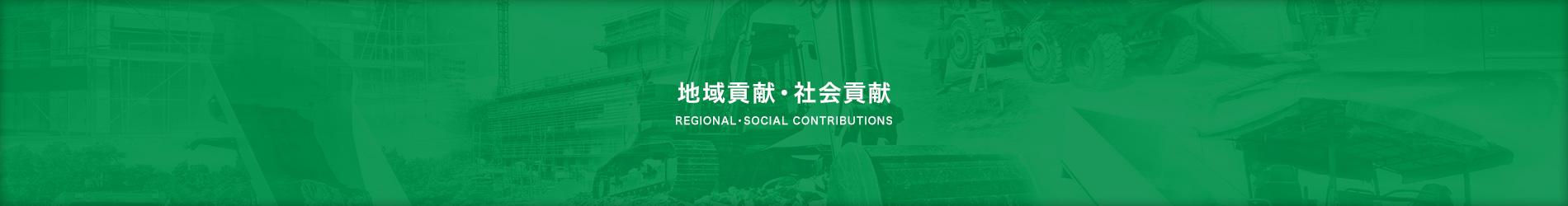 地域貢献・社会貢献